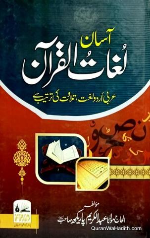 Asan Lughat ul Quran, آسان لغت القرآن, عربی اردو لغت تلاوت کی ترتیب سے