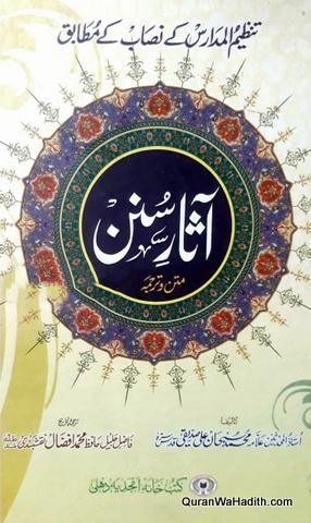 Asar e Sunan Urdu, آثار سنن اردو