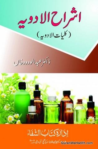 Ashrah ul Advia, Kulliyat e Advia, اشراح الادویہ, کلیات الادویہ