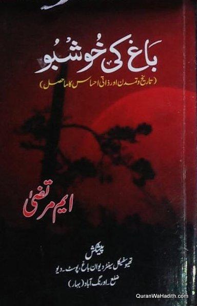 Bagh e Khushboo, Tareekh o Tamaddun Aur Zati Ahsas Ka Mahsal باغ کی خوشبو