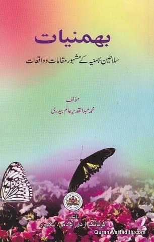 Bahmaniat, Salateen e Bahmania Ke Mashoor Maqamat o Waqiat, بھمنیات سلاطین بہمنیہ کے مشہور مقامات و واقعات