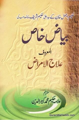 Bayaz e Khas Almaroof Ilaj ul Amraz, بیاض خاص المعروف علاج الامراض