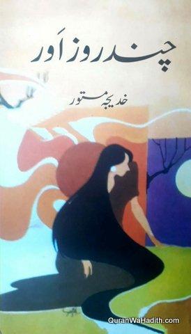 Chand Roz Aur Afsane, چند روز اور افسانے