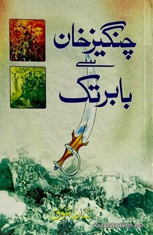 Changez Khan Se Babur Tak, چنگیز خان سے بابر تک