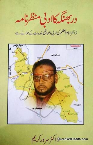 Darbhanga Ka Adabi Manzar Nama, دربھنگہ کا ادبی منظر نامہ