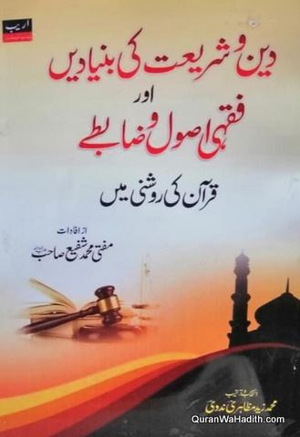 Deen o Shariat Ki Buniyade Aur Fiqh Usool o Zabte, دین و شریعت کی بنیادیں اور فقہی اصول و ضابطے