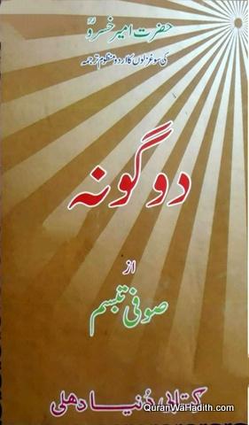 Doguna, Amir Khusro Ki 100 Ghazle, دوگونہ, امیر خسرو کی ١٠٠ غزلے
