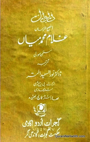 Ghulam Muhammad Mian, غلام محمد میاں