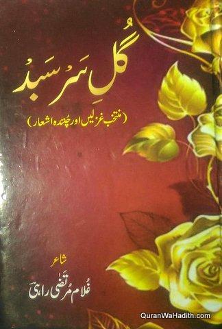 Gul e Sar Sabd, Ghazalain, گل سر سبد, غزلیں