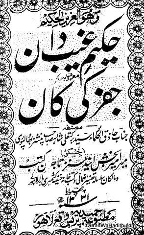 Hakeem Ghaib Daan Almaroof Jafar Ki Kaan, Xerox, حکیم غیب دان المعروف جفر کی کان