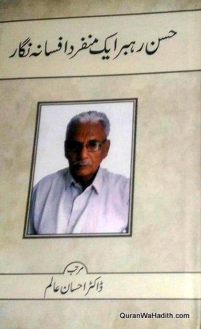 Hasan Rahbar Ek Munfarid Afsana Nigar, حسن رہبر ایک منفرد افسانہ نگار