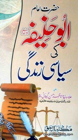 Hazrat Imam Abu Hanifa Ki Siyasi Zindagi, حضرت امام ابو حنیفہ کی سیاسی زندگی