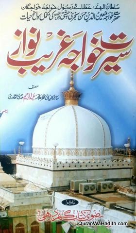 Hazrat Khwaja Garib Nawaz, حضرت خواجہ غریب نواز