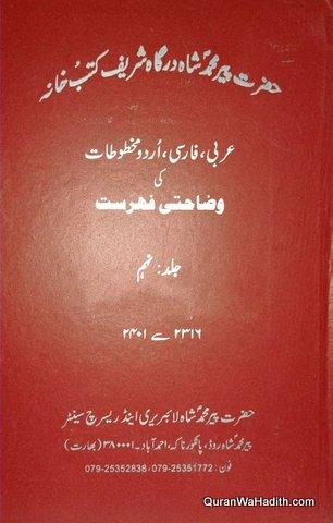 Hazrat Peer Muhammad Shah Dargah Sharif Kutub Khana Fehrist, حضرت پیر محمد شاہ درگاہ شریف کتب خانہ فہرست