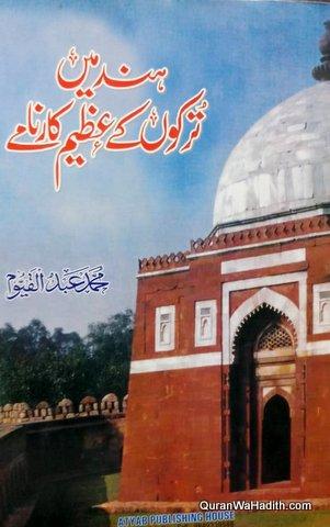 Hind Mein Turkon Ke Azeem Karname, ہند میں ترکوں کے عظیم کارنامے
