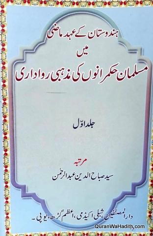 Hindustan Ke Ahad e Mazi Mein Musalman Hukmarano Ki Mazhabi Rawadari, 3 Vols