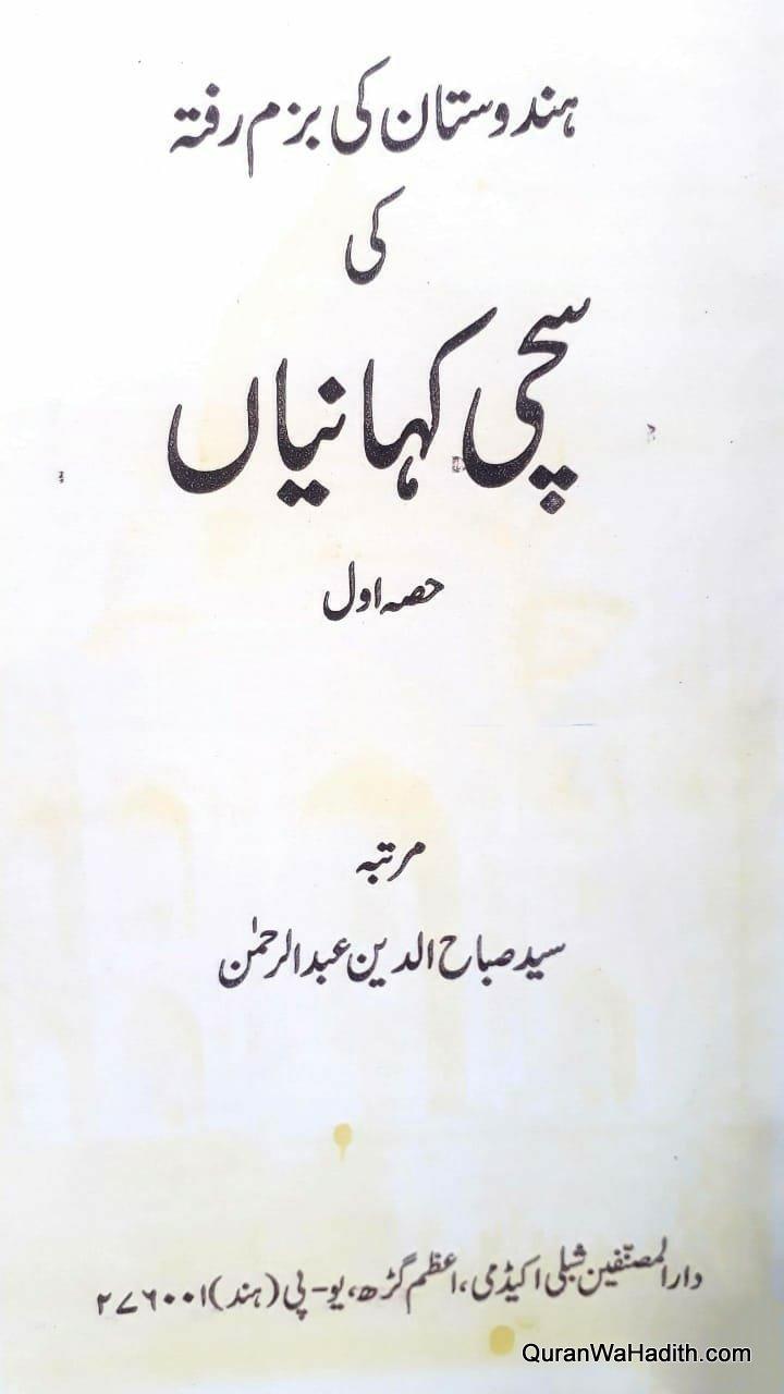 Hindustan Ke Bazm e Raft Ki Sachhi Kahaniyan, 2 Vols, ہندوستان کے بزم رفتہ کی سچی کہانیاں