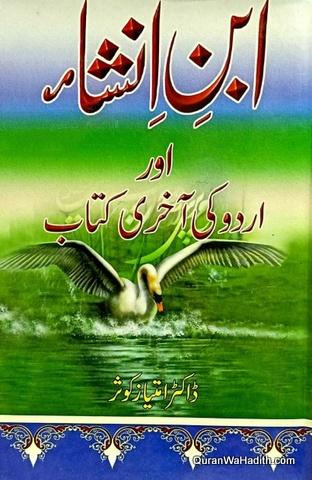 Ibn e Insha Aur Urdu Ki Akhri Kitab, ابن انشاء اور اردو کی آخری کتاب