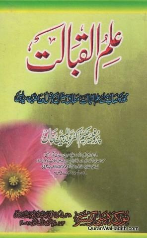 Ilmul Qabalat, علم القبالت