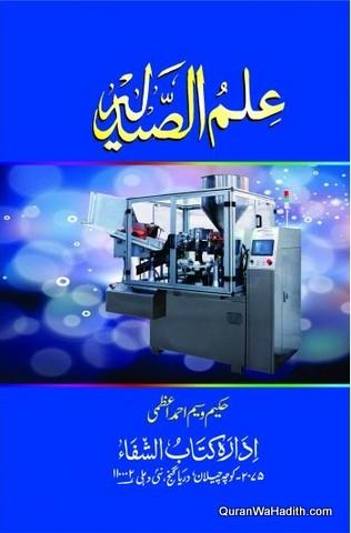 Ilmul Saidla, علم الصیدلہ
