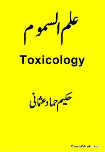 Ilmul Sumoom, Toxicology Urdu, علم السموم
