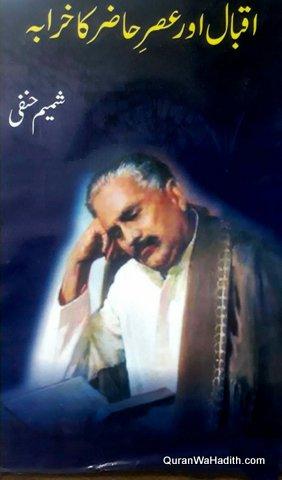 Iqbal Aur Asre Hazir Ka Kharaba, اقبال اور عصر حاضر کا خرابہ