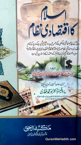 Islam Ka Iqtisadi Nizam, اسلام کا اقتصادی نظام