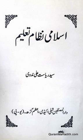Islami Nizam e Taleem, اسلامی نظام تعلیم