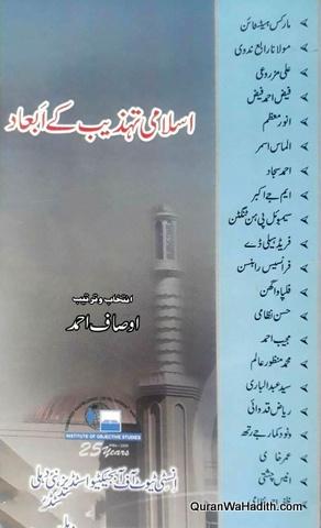 Islami Tehzeeb Ke Aabad, اسلامی تہذیب کے آبعاد