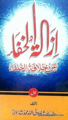 Izalatul Khafa An Khilafat ul Khulafa Urdu, 2 Vols, ازالۃ الخفاء عن خلافۃ الخلفاء اردو