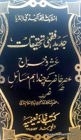 Jadeed Fiqhi Tahqeeqat, 10 Vols, جدید فقہی تحقیقات