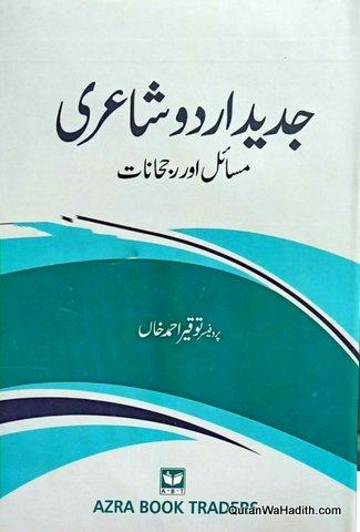 Jadeed Urdu Shayari Masail Aur Rujhanat, جدید اردو شاعری مسائل اور رجحانات