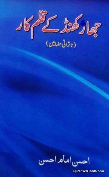 Jharkhand Ke Qalam Kar, جھارکھنڈ کے قلم کار, تاثراتی مضامین