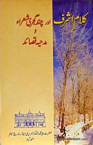 Kalam e Ashraf, کلام اشرف اور چند گجراتی شعراء و مدحیہ قصائد