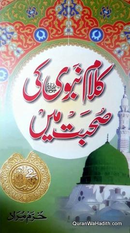 Kalam e Nabvi Ki Sohbat Mein, کلام نبوی کی صحبت میں