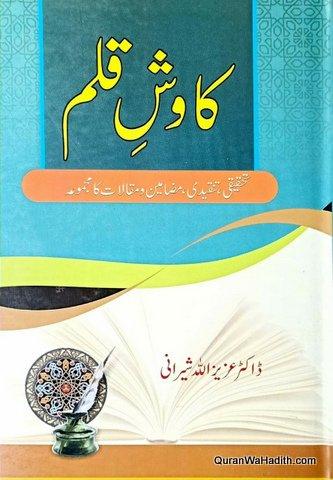 Kavish e Qalam Tehqeeqi Tanqeedi Mazameen, کاوش قلم تحقیقی تنقیدی مضامین و مقالات کا مجموعہ