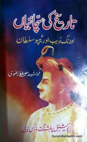 Tareekh Ki Sachhaiyan Aurangzeb Aur Tipu Sultan, تاریخ کی سچائیاں اورنگزیب اور ٹیپو سلطان