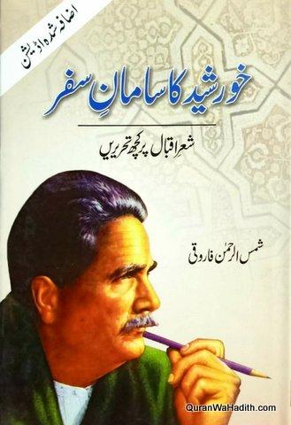 Khurshid Ka Saman e Safar, خورشید کا سامان سفر