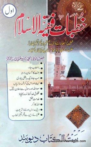 Khutbat e Faqih ul Islam, 8 Vols, خطبات فقیہ الاسلام