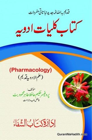 Kitab Kulliyat e Adviya, Ilmul Advia Qadeem, Pharmacology Urdu, کتاب کلیات ادویہ, علم الادویہ قدیم