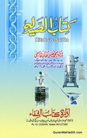 Kitab ul Saidla, کتاب الصیدلہ