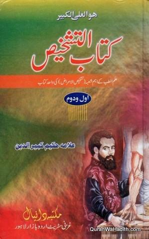 Kitab ul Tashkhees, کتاب التشخیص