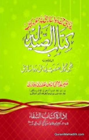 Kitabul Saidla, کتاب الصیدلہ