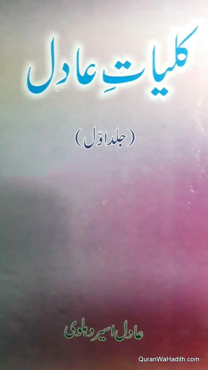Kulliyat e Aadil, Aadil Aseer Dehlvi, کلیات عادل, عادل اسیر دہلوی
