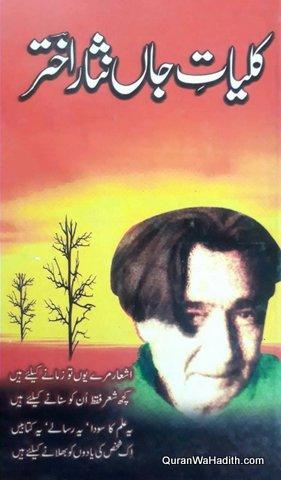 Kulliyat e Jan Nisar Akhtar, کلیات جاں نصار اختر