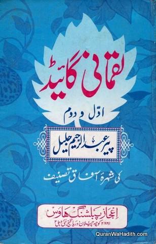 Luqmani Guide, لقمانی گائیڈ