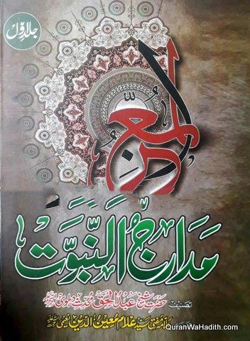 Madarij un Nabuwat, 2 Vols, مدارج النبوت