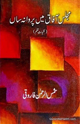 Majlis e Afaq Mein Parvana Sa, Kulliyat e Nazm, مجلس آفاق میں پروانہ سا, کلیات نظم