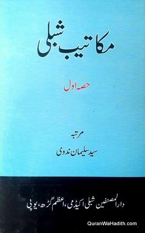 Makatib e Shibli, 2 Vols, مکاتب شبلی