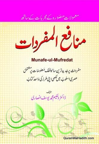 Manafi ul Mufradat, منافع المفردات